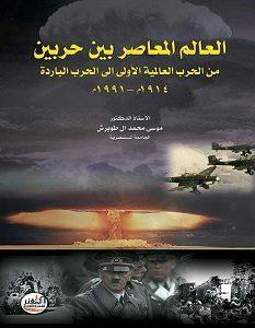 تحميل كتاب العالم المعاصر بين حربين pdf – موسى محمد ال طويرش