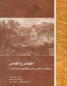 تحميل كتاب العامر والغامر رحلة من القدس إلى أنطاكية pdf – غرترود بل