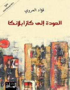 تحميل رواية العودة إلى كازابلانكا pdf – فؤاد العروي