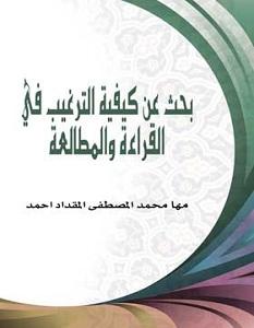تحميل كتاب كيفية الترغيب في القراءة والمطالعة pdf – مها المقداد
