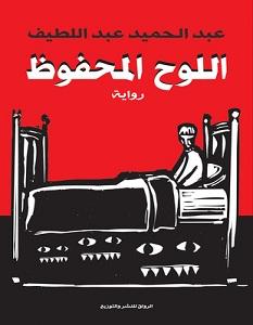 تحميل رواية اللوح المحفوظ pdf – عبد الحميد عبد اللطيف