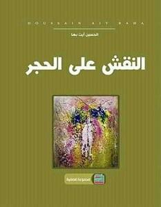 تحميل رواية النقش على الحجر pdf – الحسين أيت بها