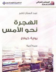 تحميل رواية الهجرة نحو الأمس pdf – عبد الستار ناصر