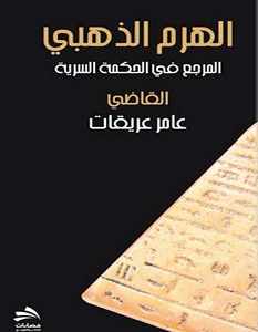 تحميل كتاب الهرم الذهبي pdf – عامر عريقات