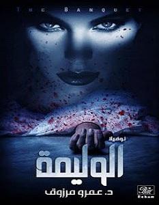 تحميل رواية الوليمة pdf – عمرو مرزوق