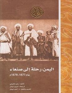 تحميل كتاب اليمن رحلة إلى صنعاء pdf – رينزو مانزوني