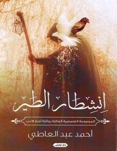 تحميل رواية انشطار الطير pdf – أحمد عبد العاطي