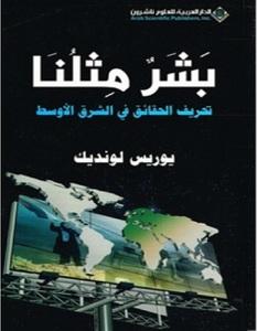 تحميل كتاب بشر مثلنا تحريف الحقائق في الشرق الأوسط pdf – يوريس لونديك