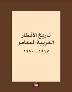 تحميل كتاب تاريخ الأقطار العربية المعاصر 1917-1970 pdf – أكاديمية العلوم في الاتحاد السوفياتي