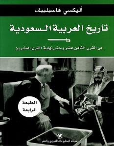 تحميل كتاب تاريخ العربية السعودية pdf – اليكسي فاسيلييف