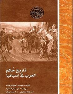 تحميل كتاب تاريخ حكم العرب في إسبانيا pdf – خوسيه أنطونيو كنده