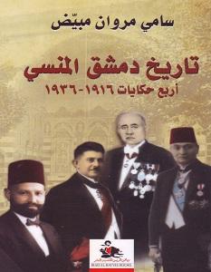تحميل كتاب تاريخ دمشق المنسي pdf – سامي مروان مبيض