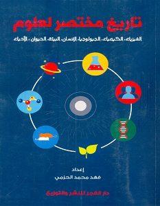 تحميل كتاب تاريخ مختصر لعلوم pdf – فهد الحزمي