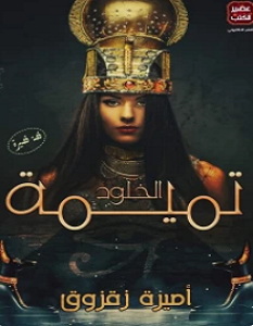 تحميل رواية تميمة الخلود pdf – أميرة زقزوق