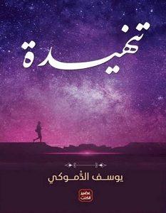 تحميل كتاب تنهيدة pdf – يوسف الدموكي