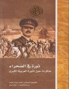 تحميل كتاب ثورة في الصحراء pdf – توماس إدوارد لورنس