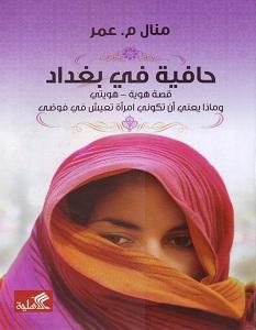 تحميل رواية حافية في بغداد pdf – منال م. عمر