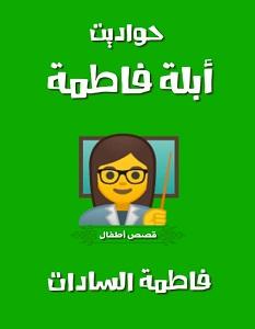 تحميل كتاب حواديت أبلة فاطمة pdf – فاطمة السادات
