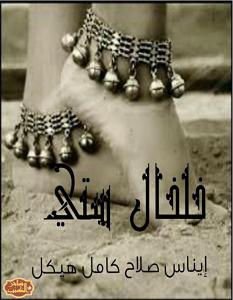 تحميل رواية خلخال ستي pdf – إيناس صلاح هيكل