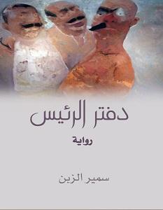 تحميل رواية دفتر الرئيس pdf – سمير الزين