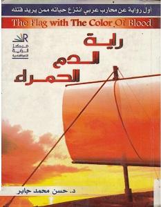 تحميل رواية راية الدم الحمراء pdf – حسن محمد جابر