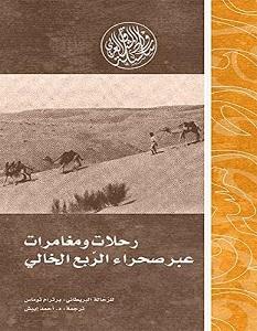 تحميل كتاب رحلات ومغامرات عبر صحراء الربع الخالي pdf – برترام توماس
