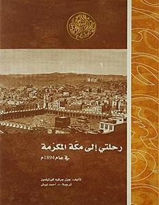 تحميل كتاب رحلتي إلى مكة المكرمة pdf – جول حرفيه كورتيلمون