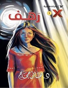 تحميل رواية رهف سلسلة اكس 1 pdf – هاني حجاج