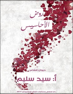 تحميل كتاب روض الأحاسيس pdf – سيد سليم