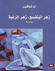 تحميل رواية زهر البنفسج زهر الرغبة pdf – أنا كلافيل