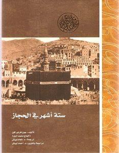 تحميل كتاب ستة أشهر في الحجاز pdf – جون فراير كين