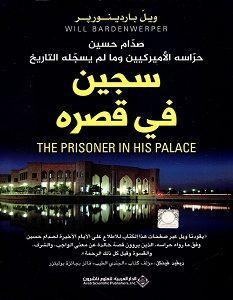 تحميل كتاب سجين في قصره pdf – ويل باردينورير