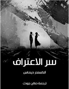 تحميل رواية سر الاعتراف pdf – ألكسندر دوماس