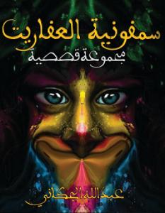 تحميل رواية سمفونية العفاريت pdf – عبد الله الجكاني
