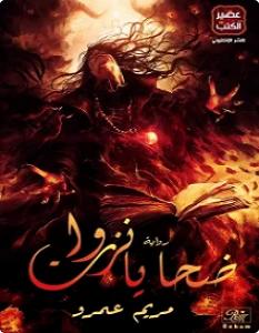 تحميل رواية ضحايا نزوات pdf – مريم عمرو