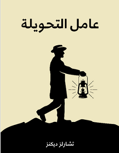 تحميل رواية عامل التحويلة pdf – تشارلز ديكنز