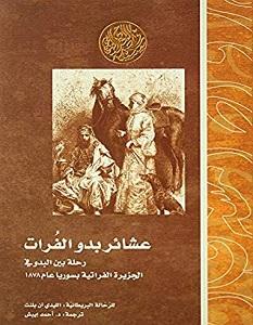 تحميل كتاب عشائر بدو الفرات pdf – آن بلنت