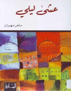 تحميل رواية عشى ليلي pdf – ماهر مهران