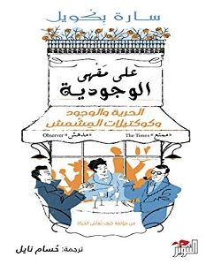 تحميل كتاب على مقهى الوجودية pdf – سارة بكويل