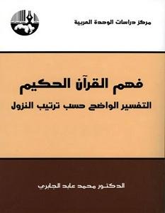 تحميل سلسلة فهم القرآن الحكيم pdf – محمد عابد الجابري