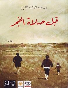 تحميل رواية قبل صلاة الفجر pdf – زينب شرف الدين
