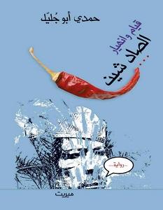 تحميل رواية قيام وانهيار الصاد شين pdf – حمدي أبو جليل