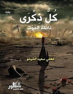 تحميل رواية كل ذكرى ذائقة الموت pdf – فهمي سعيد الشيخو