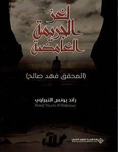 تحميل رواية لغز الجريمة الغامضة pdf – رائد يونس النبراوي