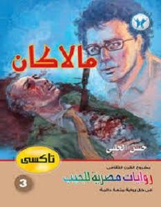 تحميل رواية مالاكان تاكسي 3 pdf – حسن الحلبي
