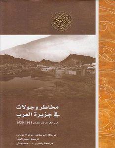 تحميل كتاب مخاطر وجولات في جزيرة العرب pdf –  برترام توماس