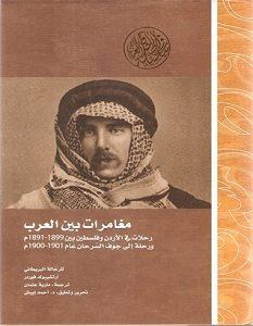 تحميل كتاب مغامرات بين العرب pdf – آرتشيبولد فوردر