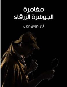تحميل رواية مغامرة الجوهرة الزرقاء pdf – آرثر كونان دويل