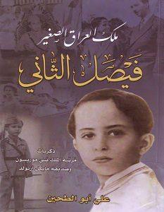 تحميل كتاب ملك العراق الصغير فيصل الثاني pdf – علي أبو الطحين