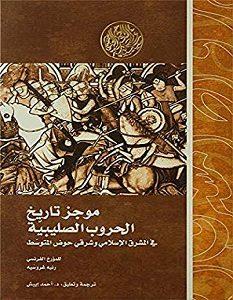 تحميل كتاب موجز تاريخ الحروب الصليبية pdf – رنيه غروسيه